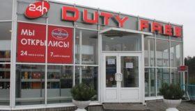 Duty Free на границе с Польшей: покупки по выгодным ценам